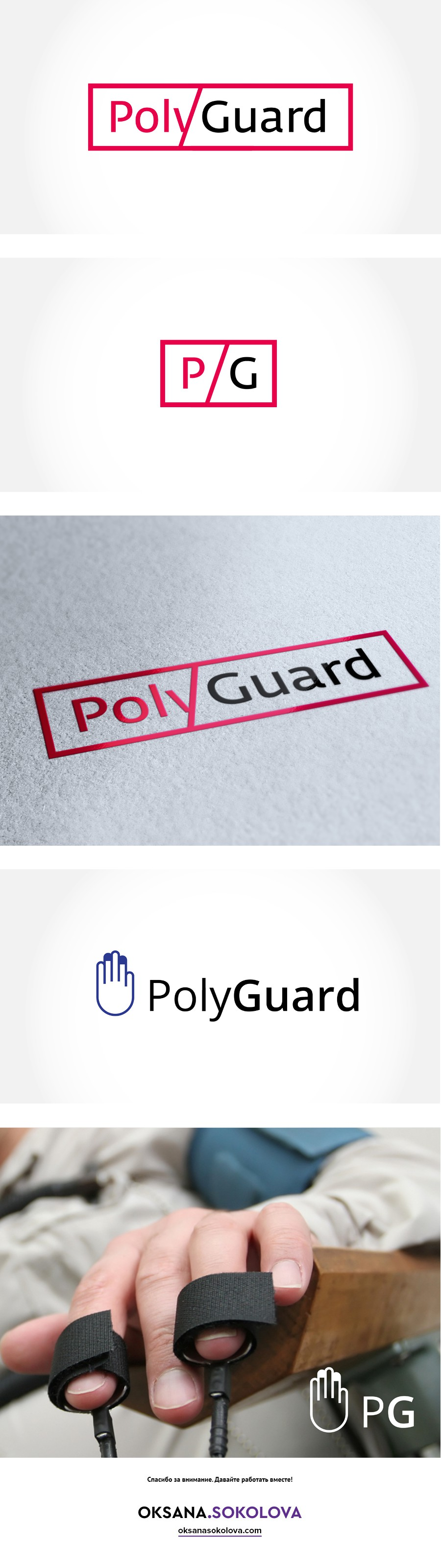 Polyguard