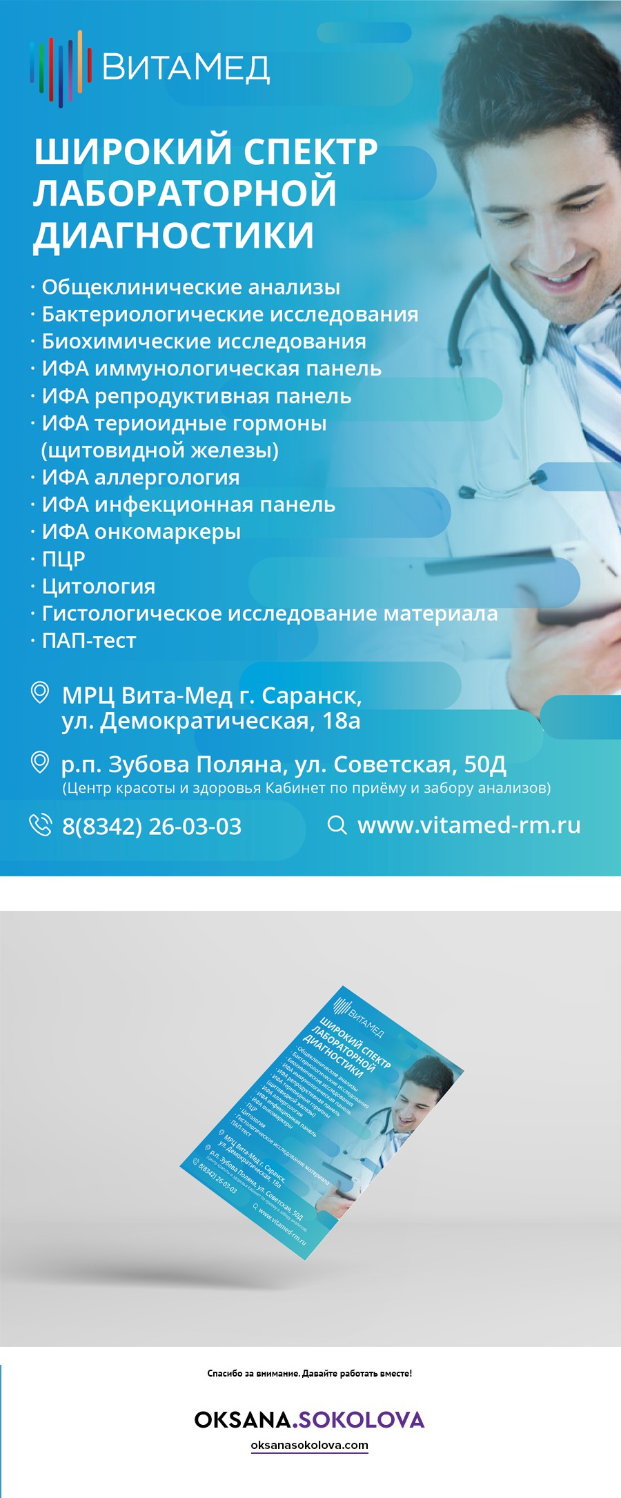 VitaMed (флаер)