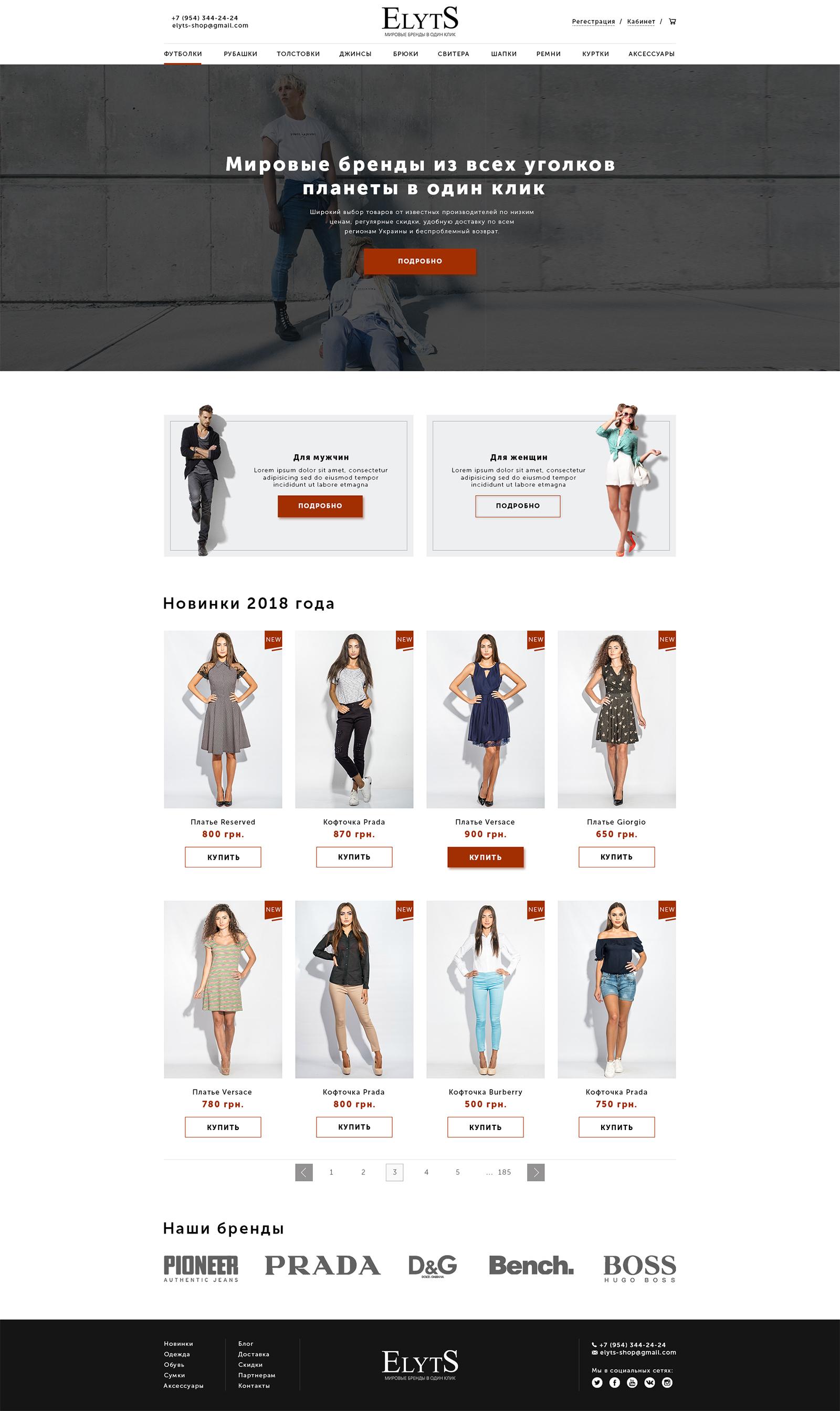 Магазин одежды 2