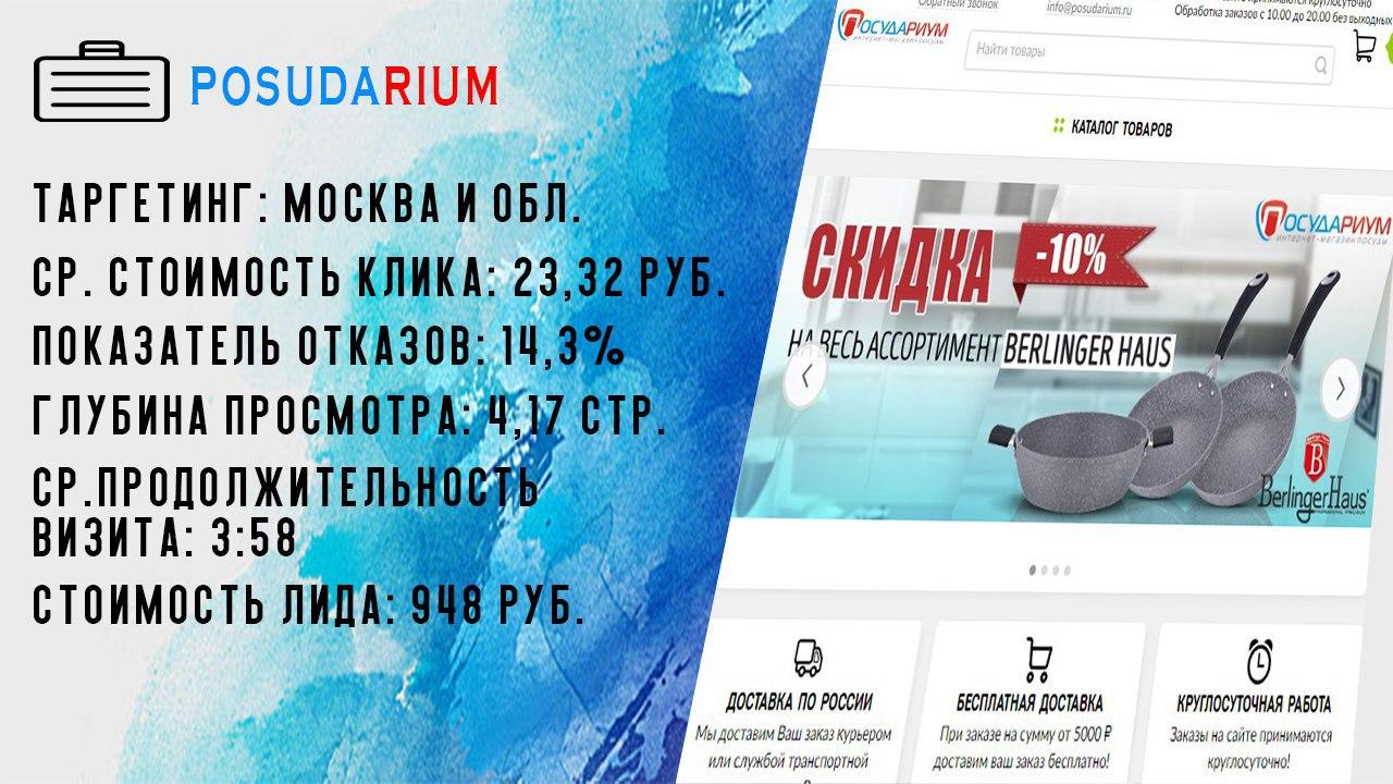 Интернет-магазин Posudarium.ru