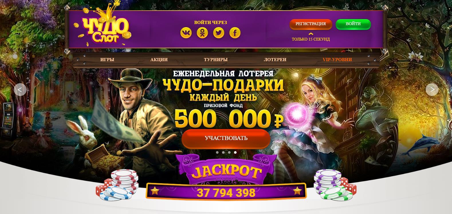 чудо слот казино официальный сайт
