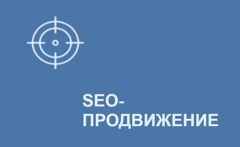 Продвижение сайтов в Яндекс, Google