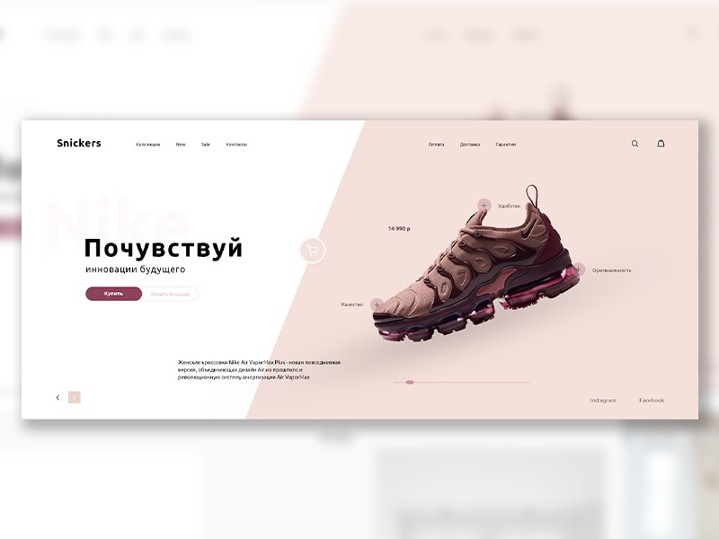 Snickers- магазин спортивной обуви