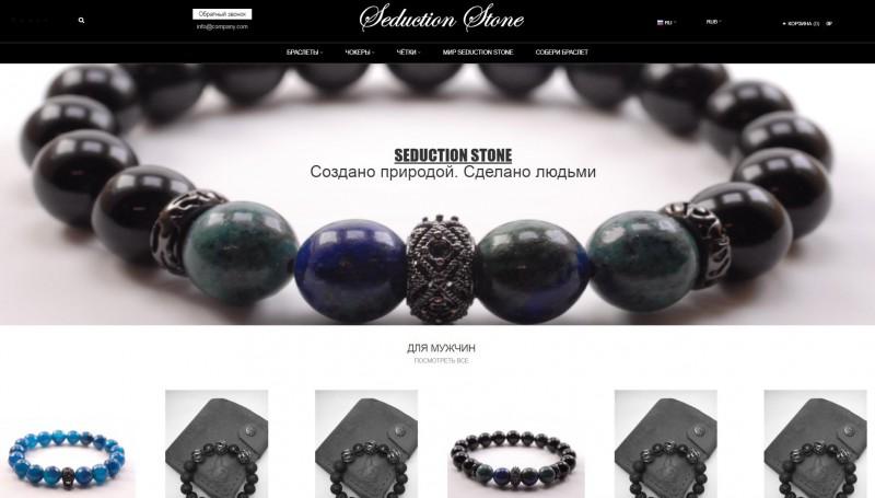 Seduction stone - магазин-блог