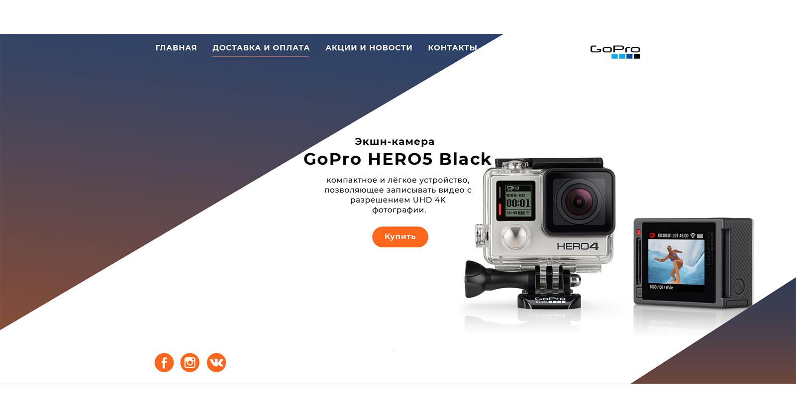 GoPro - продажа гаджета