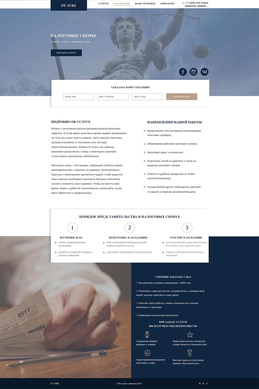 De Jure - юридическая помощь ( об услуге )