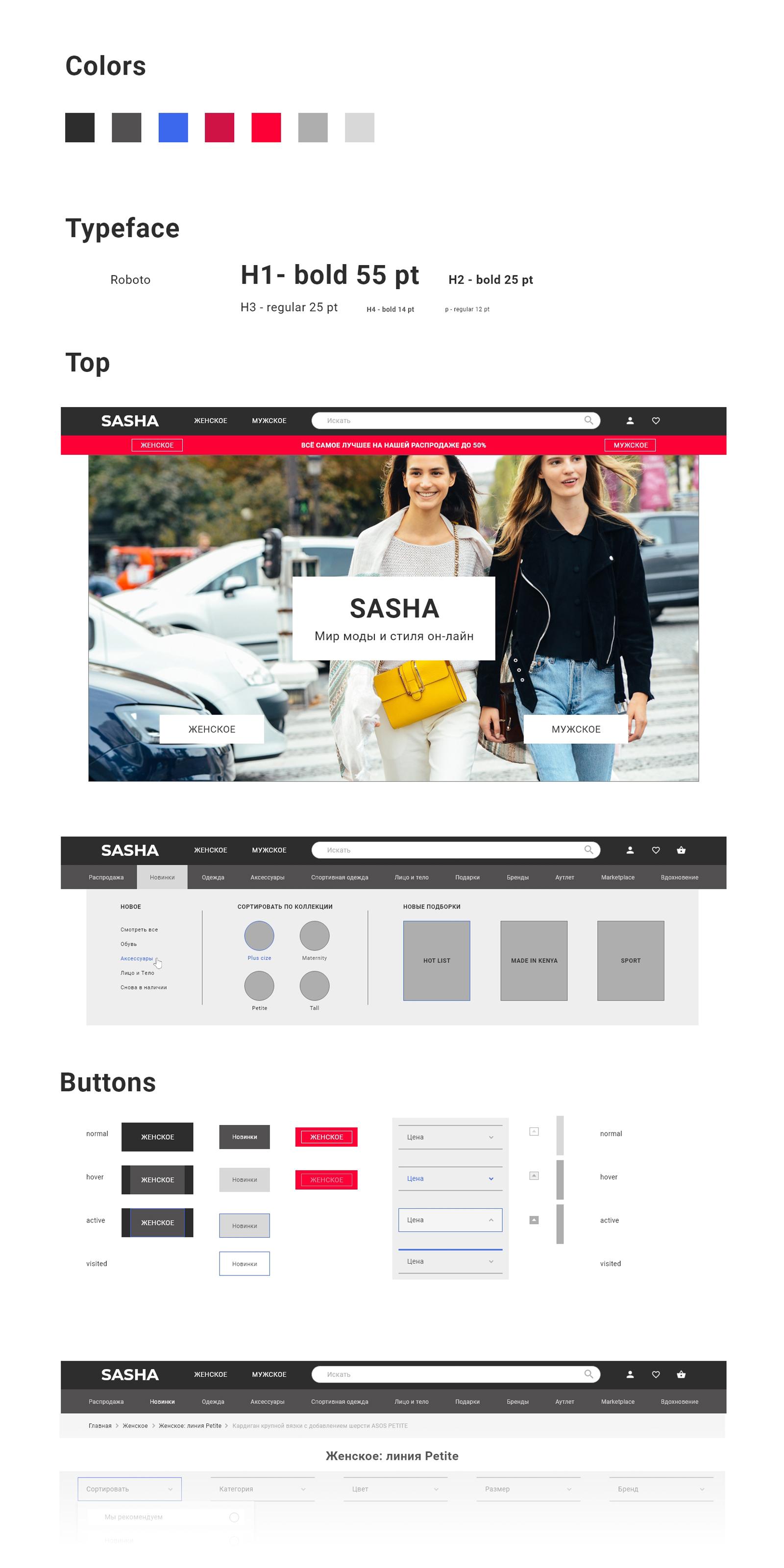 Разработка UI элементов для интернет магазина