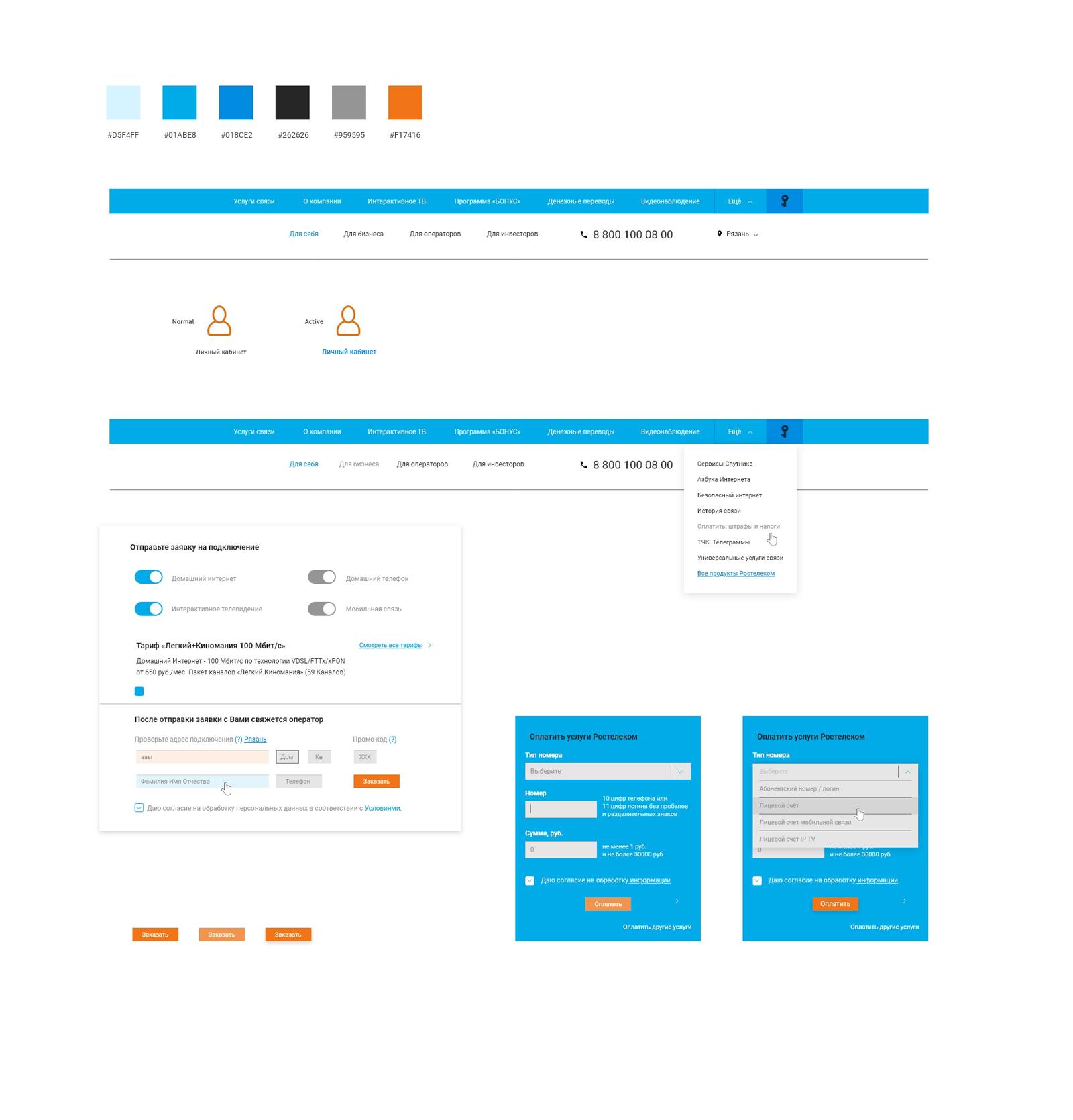 UI элементы для телекоммуникационной компании