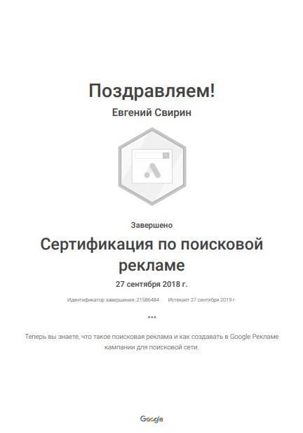 Сертификат по поисковой рекламе Google