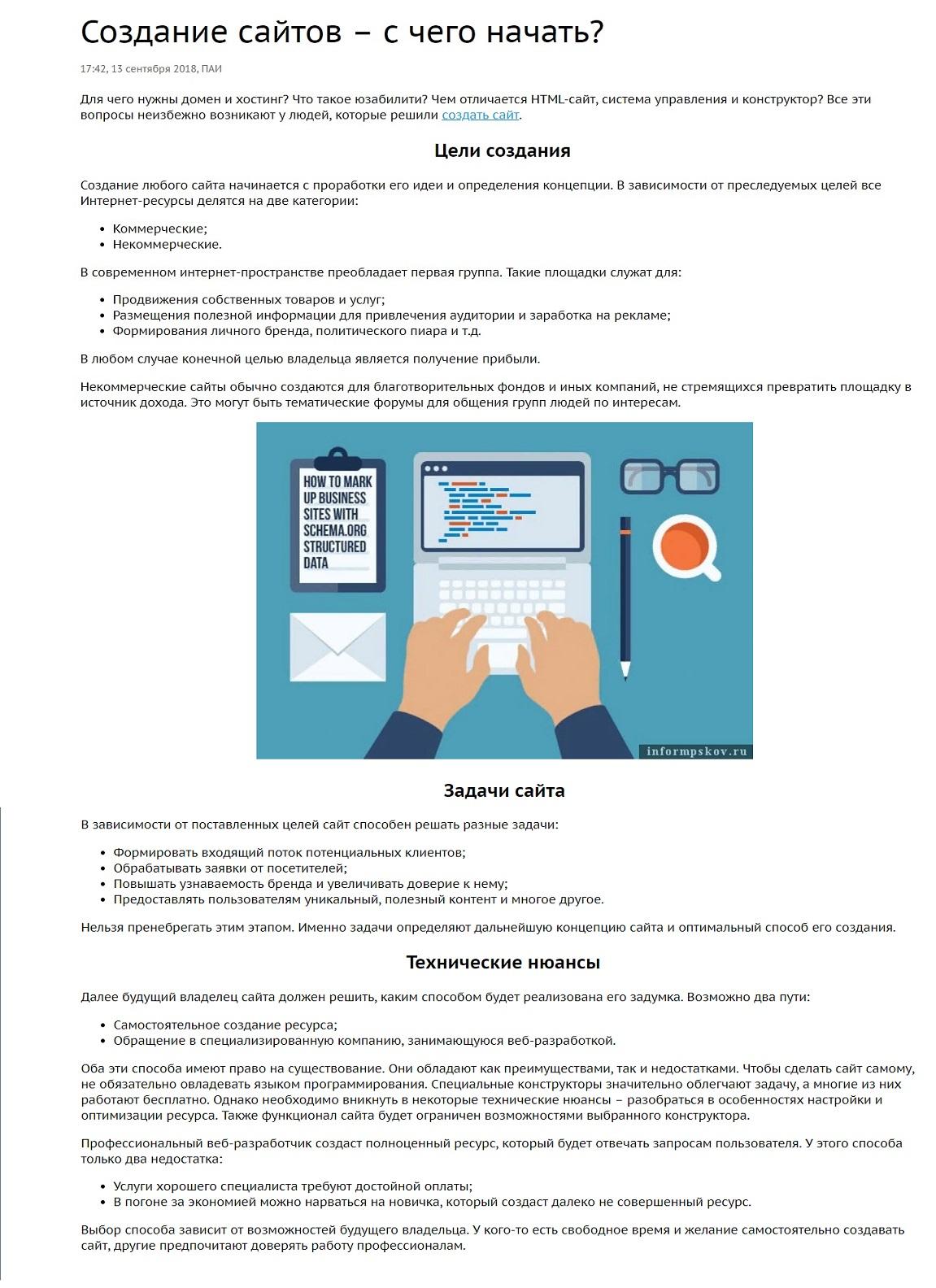 С чего начинается создание сайтов ооо ставропольская медицинская компания сайт