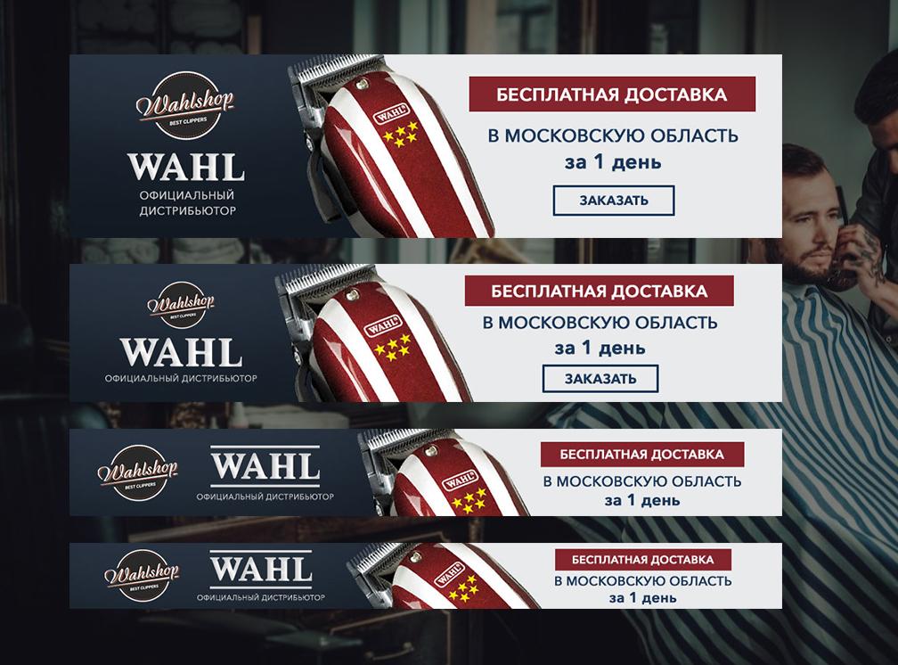 Баннеры РСЯ для техники WAHL