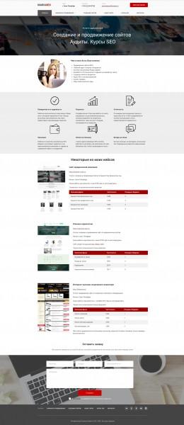 Сайт фрилансера