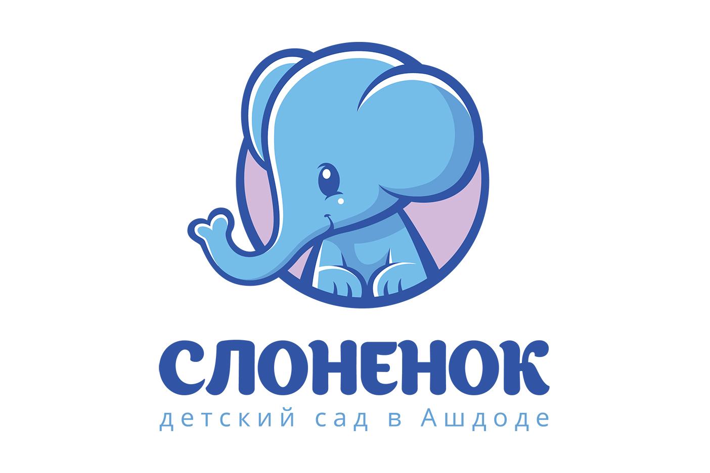 """Разработка логотипа для детского сада """"Слоненок"""""""