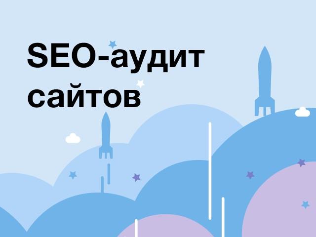 SEO-аудит сайтов