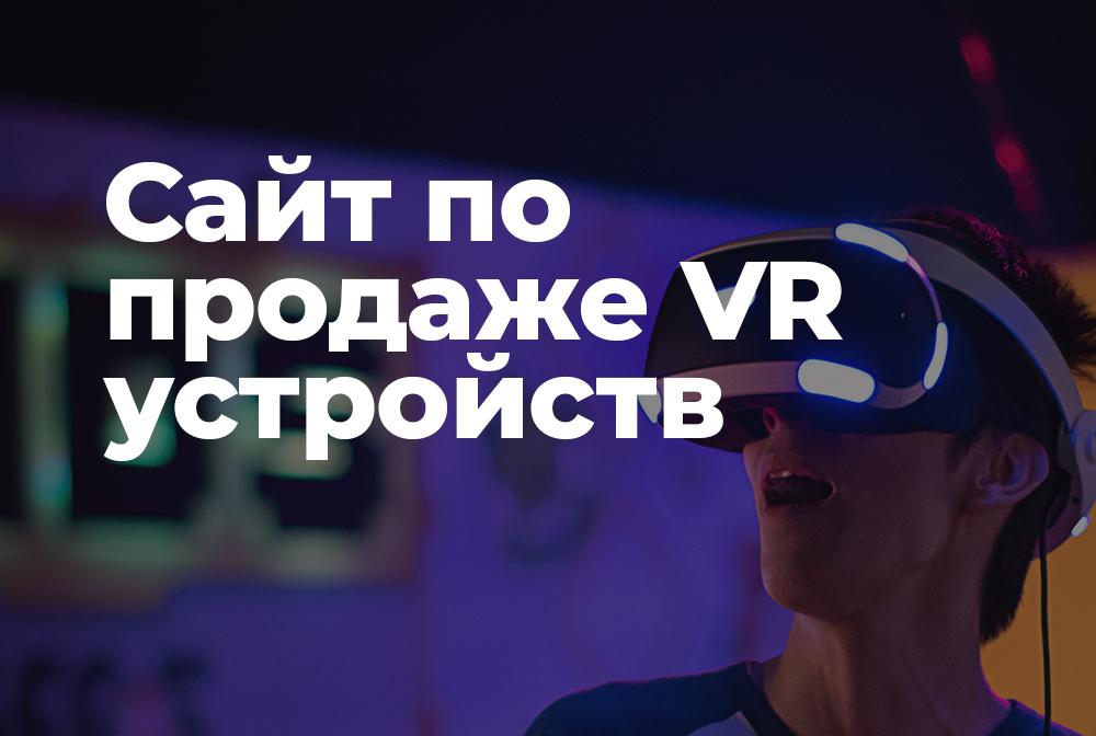 Сайт по продаже VR
