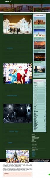 Продающий текст. Январские экскурсии по Москве