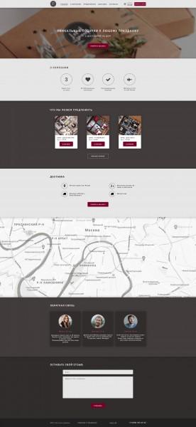 Дизайн сайта по продаже подарочных коробок