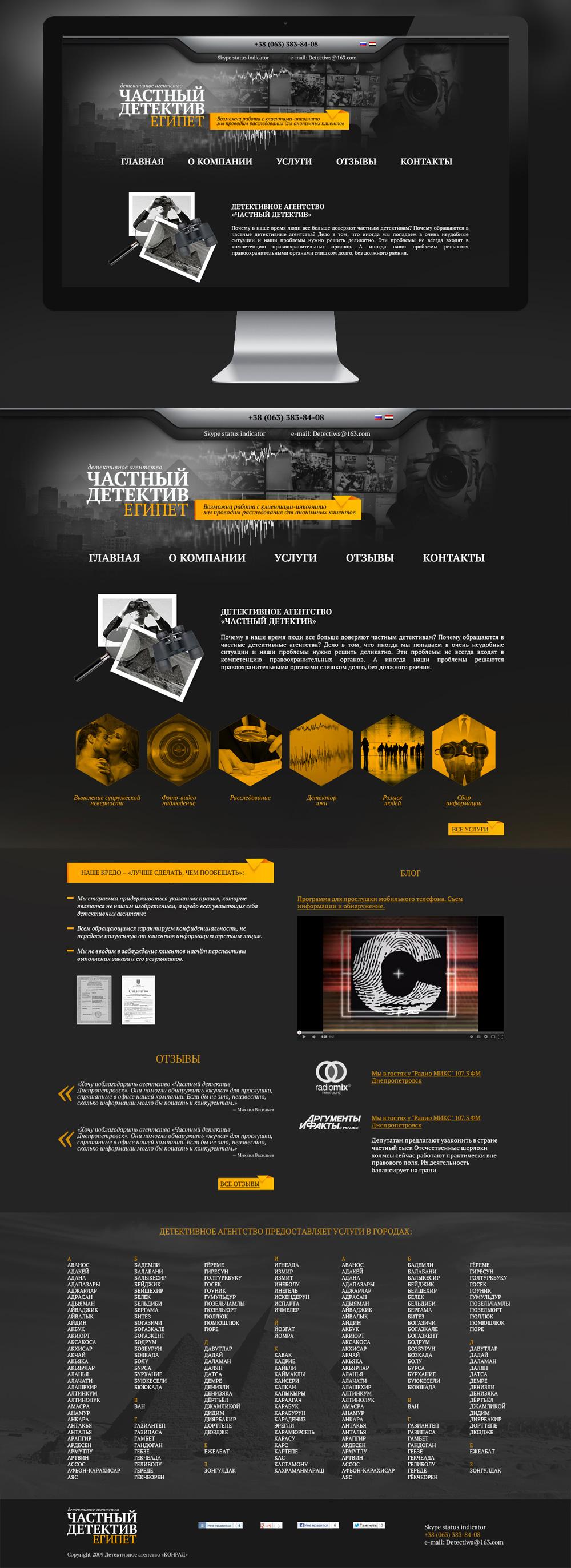 Дизайн сайта для детектива