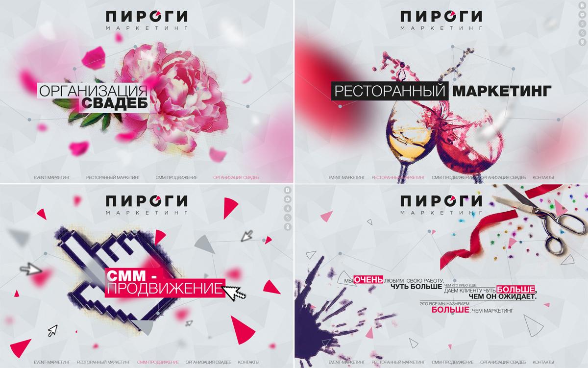 Дизайн сайта для маркетингового агентства Пироги