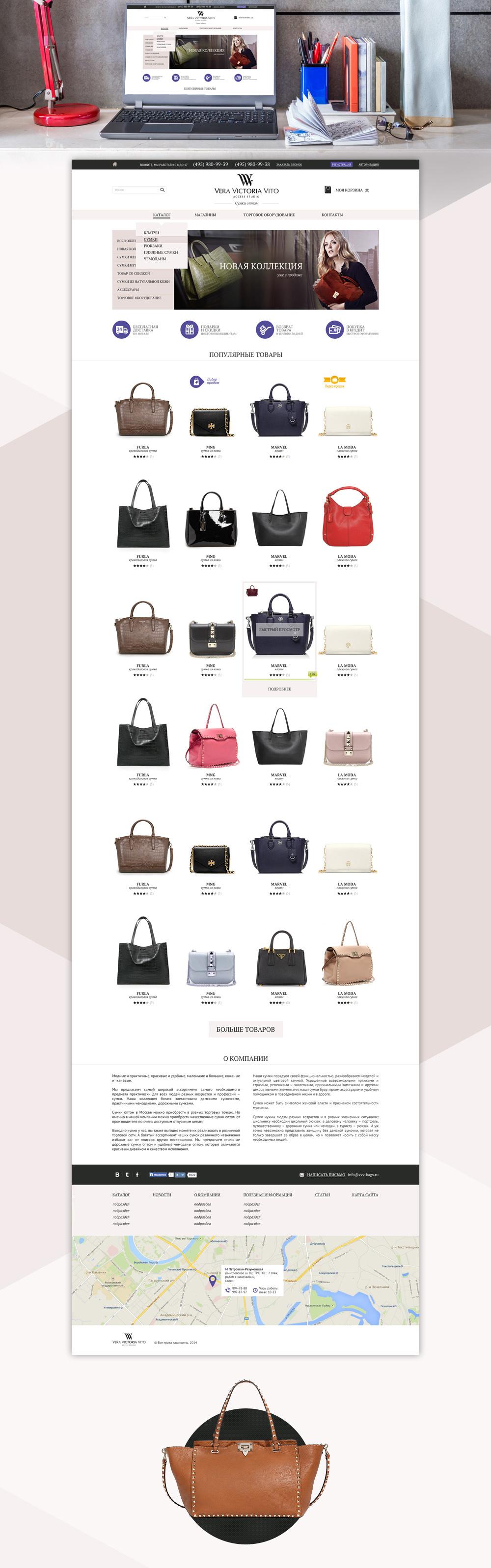 Адаптивный дизайн интернет-магазина по продаже сумок