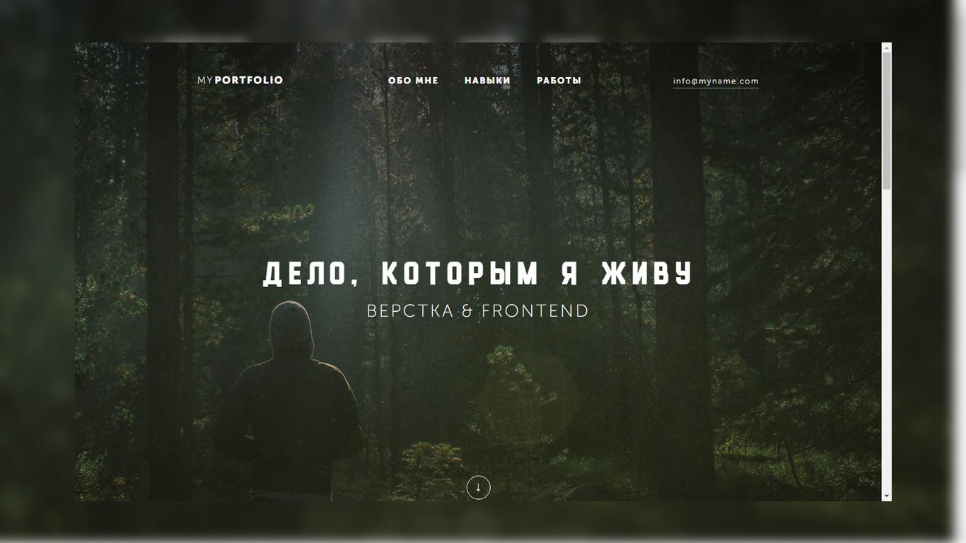 Вёрстка учебного дизайн-макета - MyPortfolio