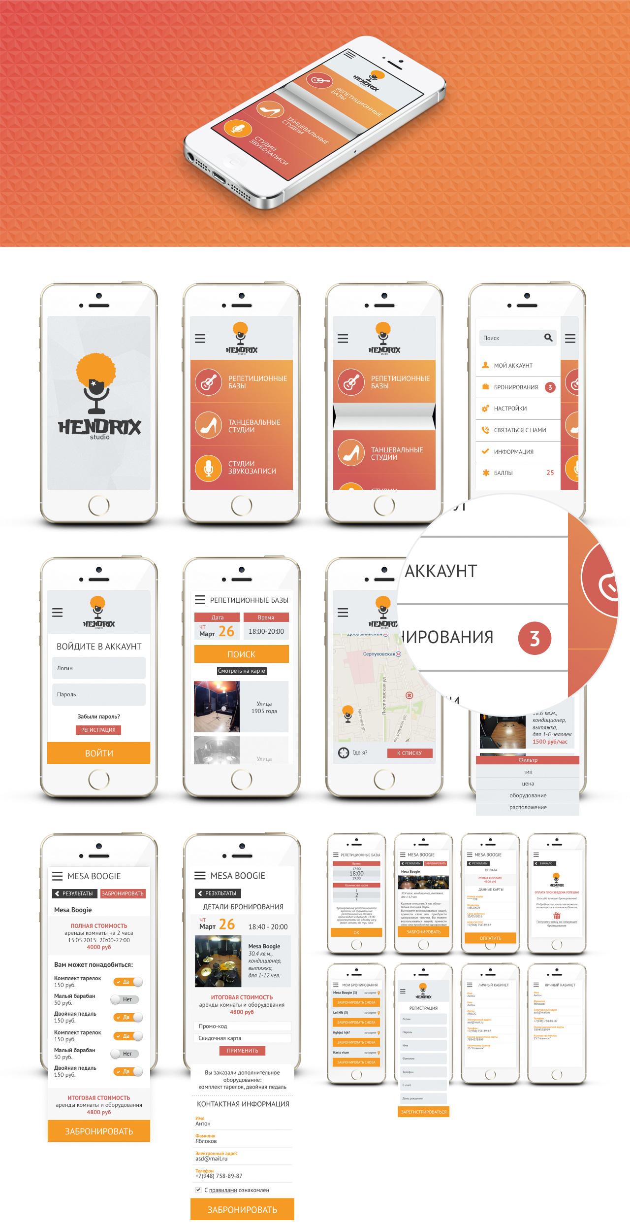 Дизайн приложения для бронирования музыкальных студий (iOS)