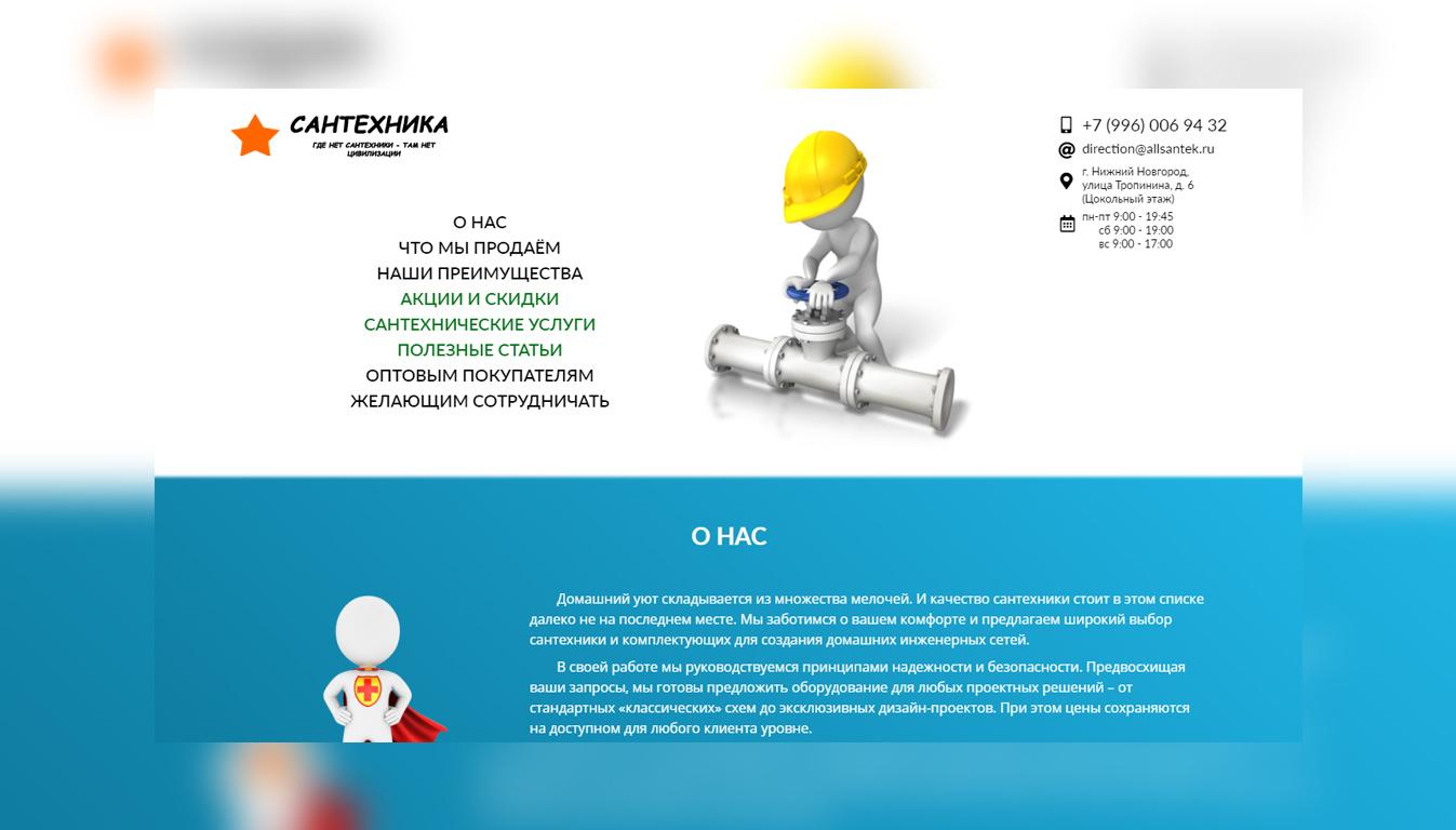 Одностраничный сайт-визитка для офлайн-магазина сантехники