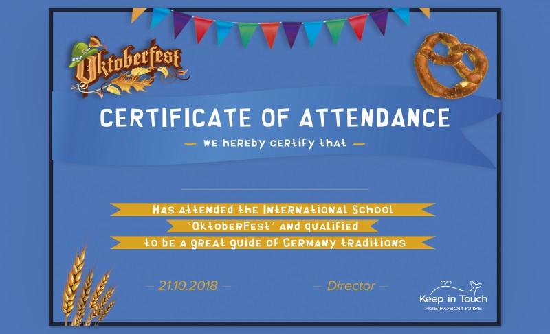 Сертификат посещения Октоберфеста