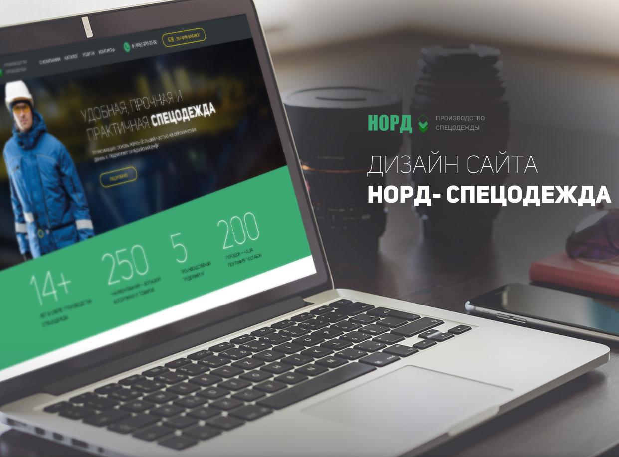 Дизайн сайта для спецодежды