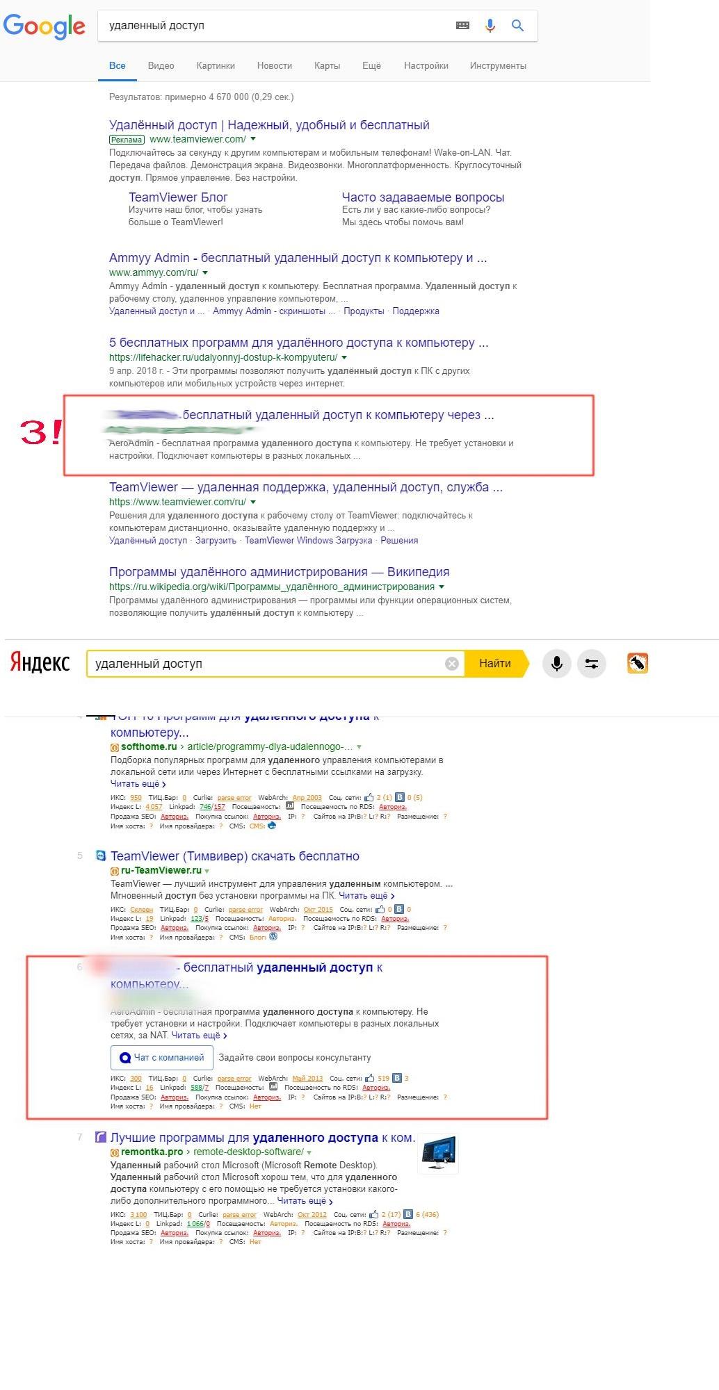 Удаленный доступ - Топ3 гугла - Топ 6 Яндекс - 2018