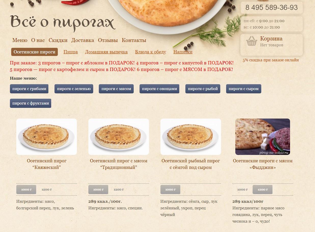 Доработка сайта пекарни