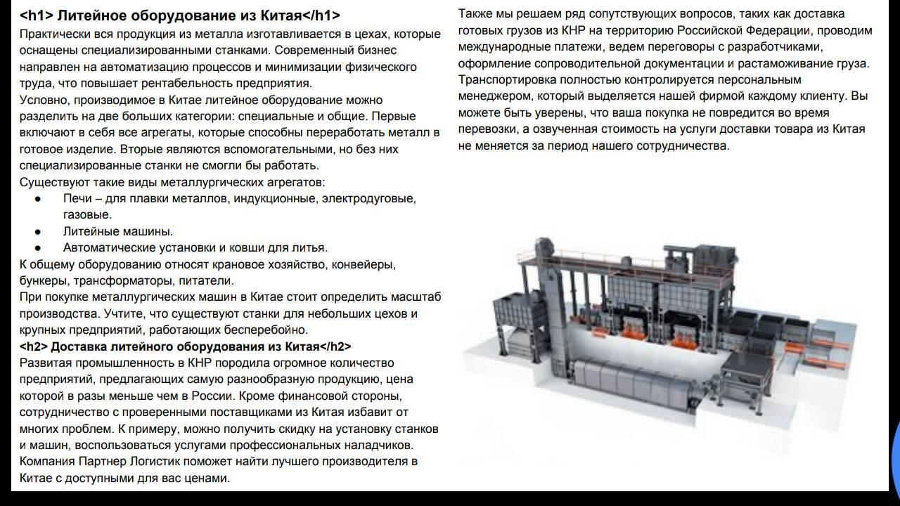SEO-статья: Литейное оборудование из Китая