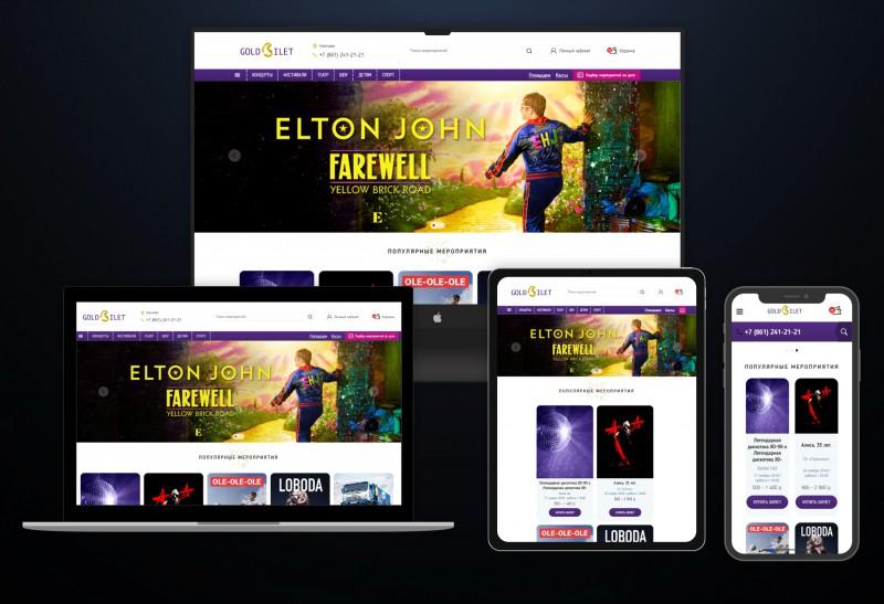 Адаптивная верстка сайта продажи билетов Goldbilet