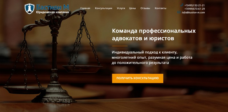 Лэндинг для юридической фирмы