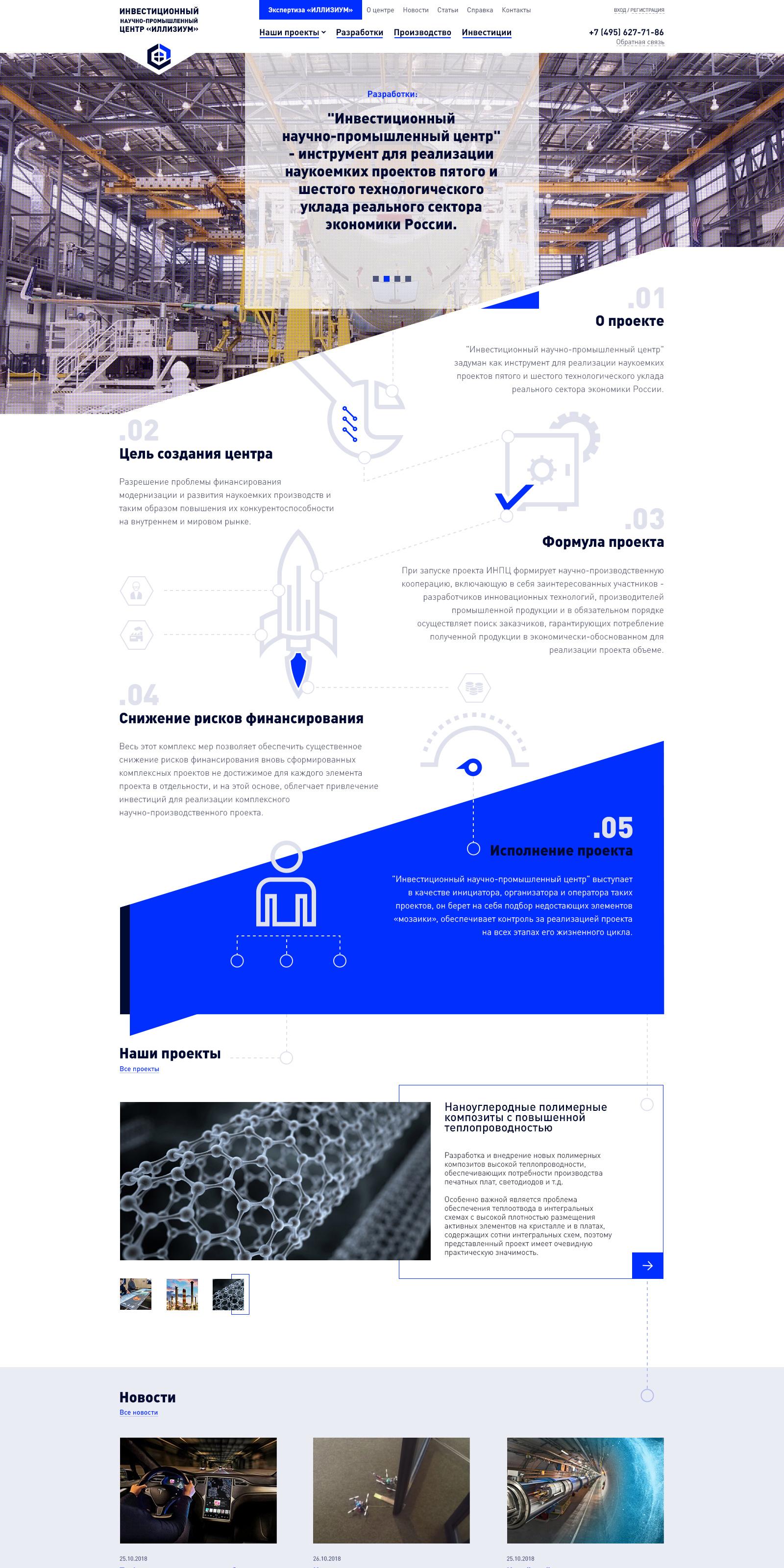 Разработка сайта для Инвестиционного научно-промышленного центра