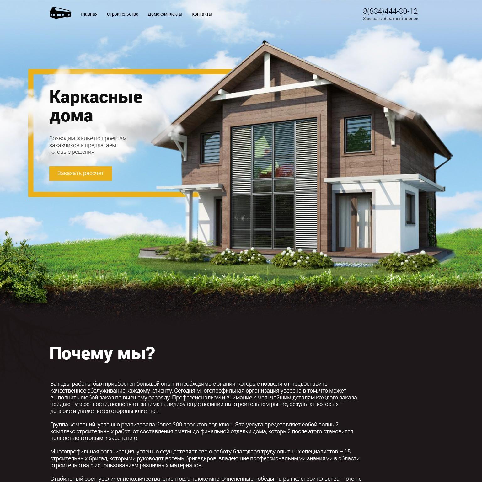 Фриланс проектирование дома скачать трейнер к freelancer