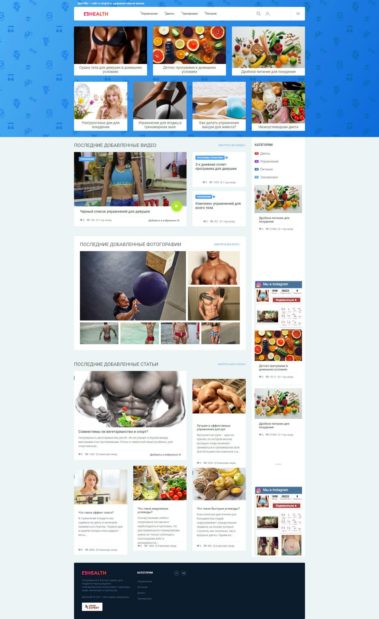 Sportfito — сайт о спорте и здоровом образе жизни