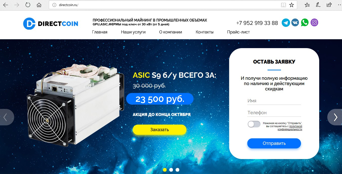 Сайт по продаже майнеров