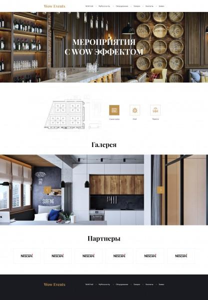 Дизайн лендинга мероприятия
