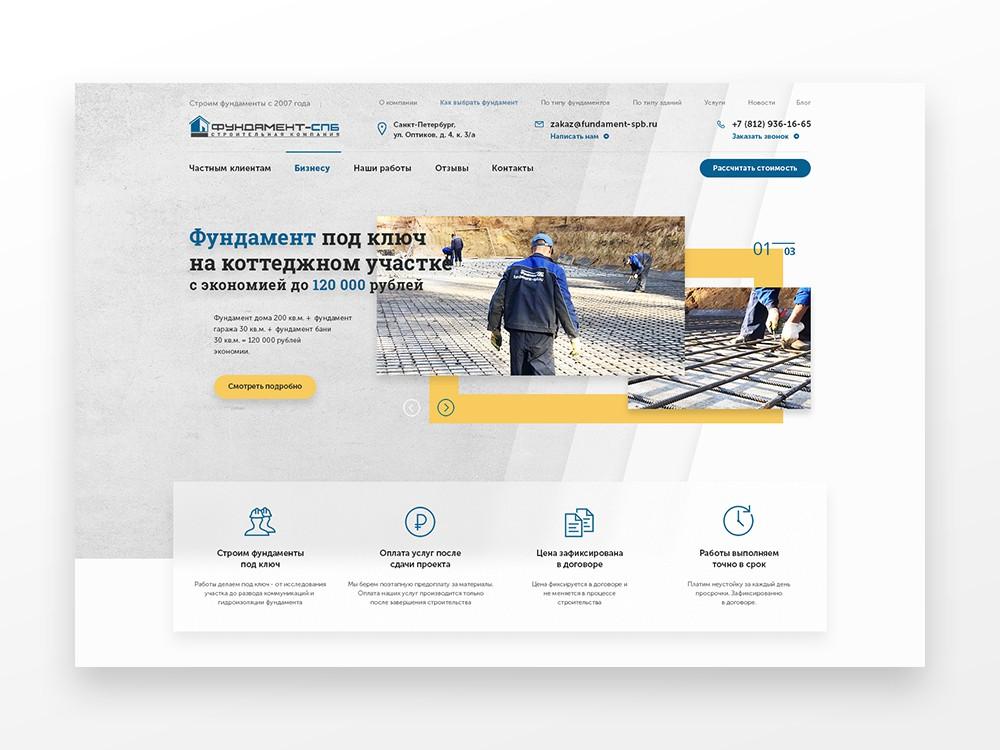 Редизайн сайта строительной организации. Санкт-Петербург