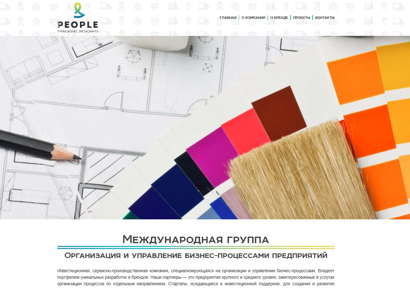 Сайт-визитка компании