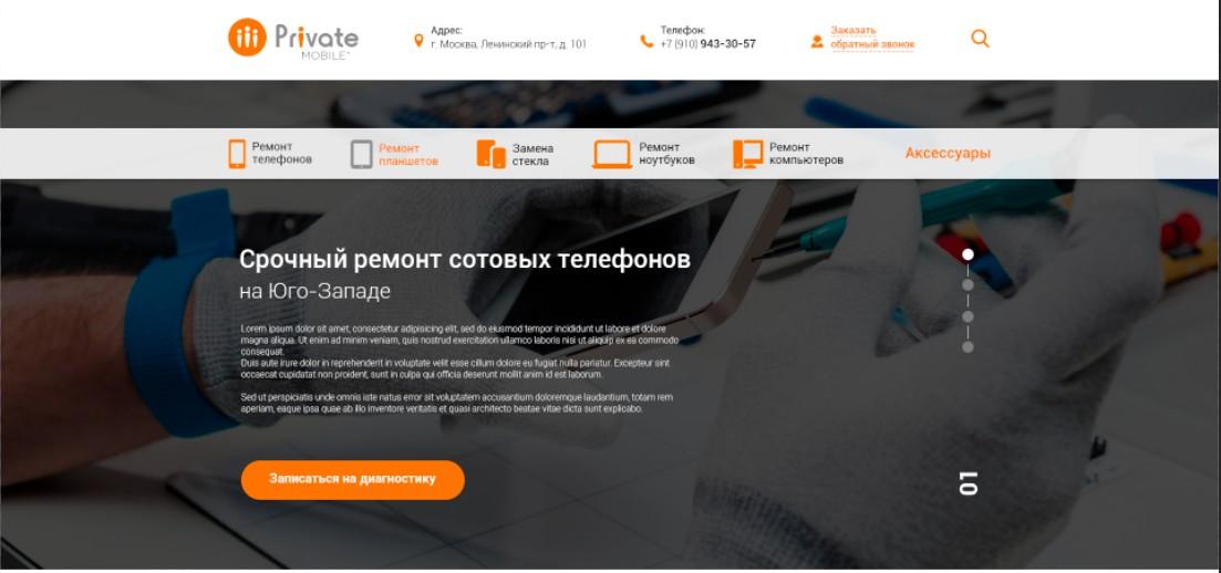 Сайт Ремонт телефонов