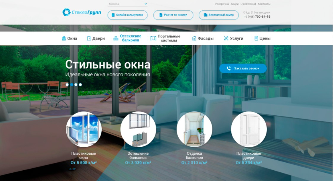 Сайт СтеклоГрупп