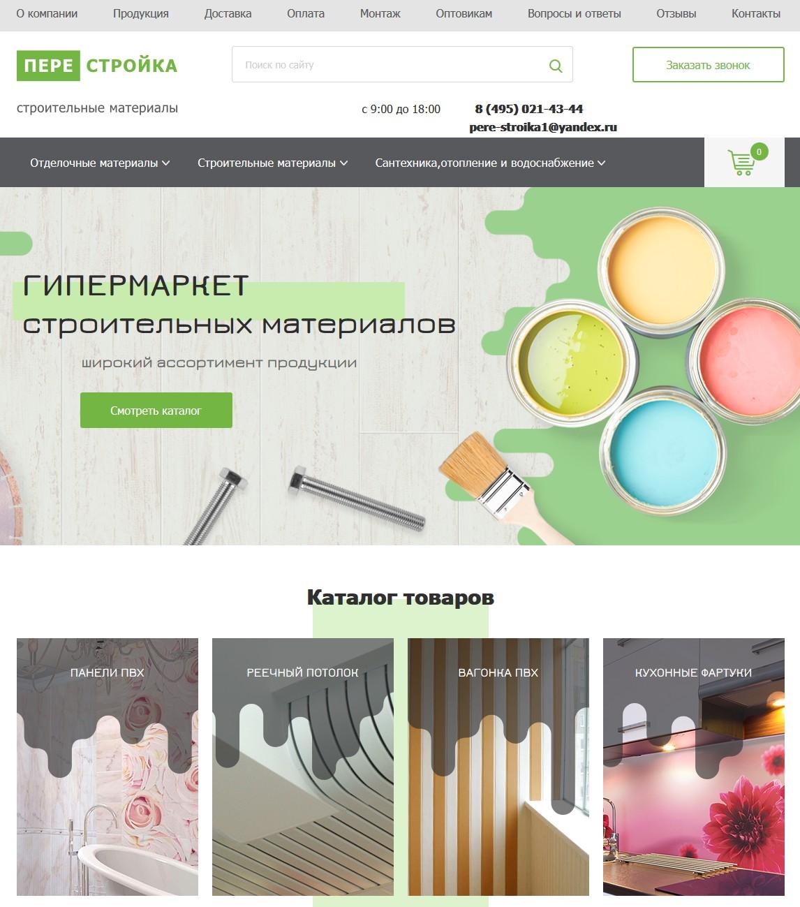 Pere-stroika.ru
