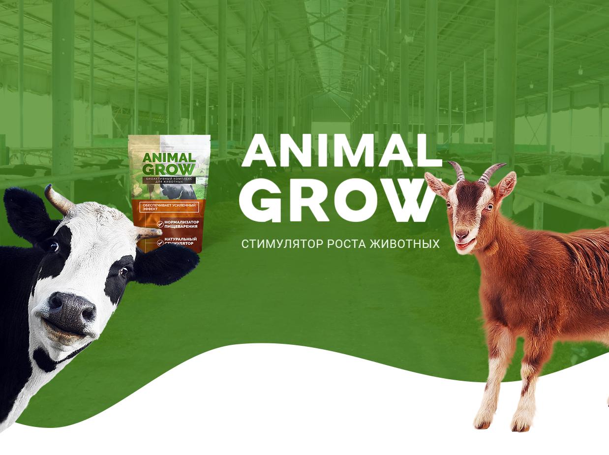 Animal Grow для животных в Жуковском