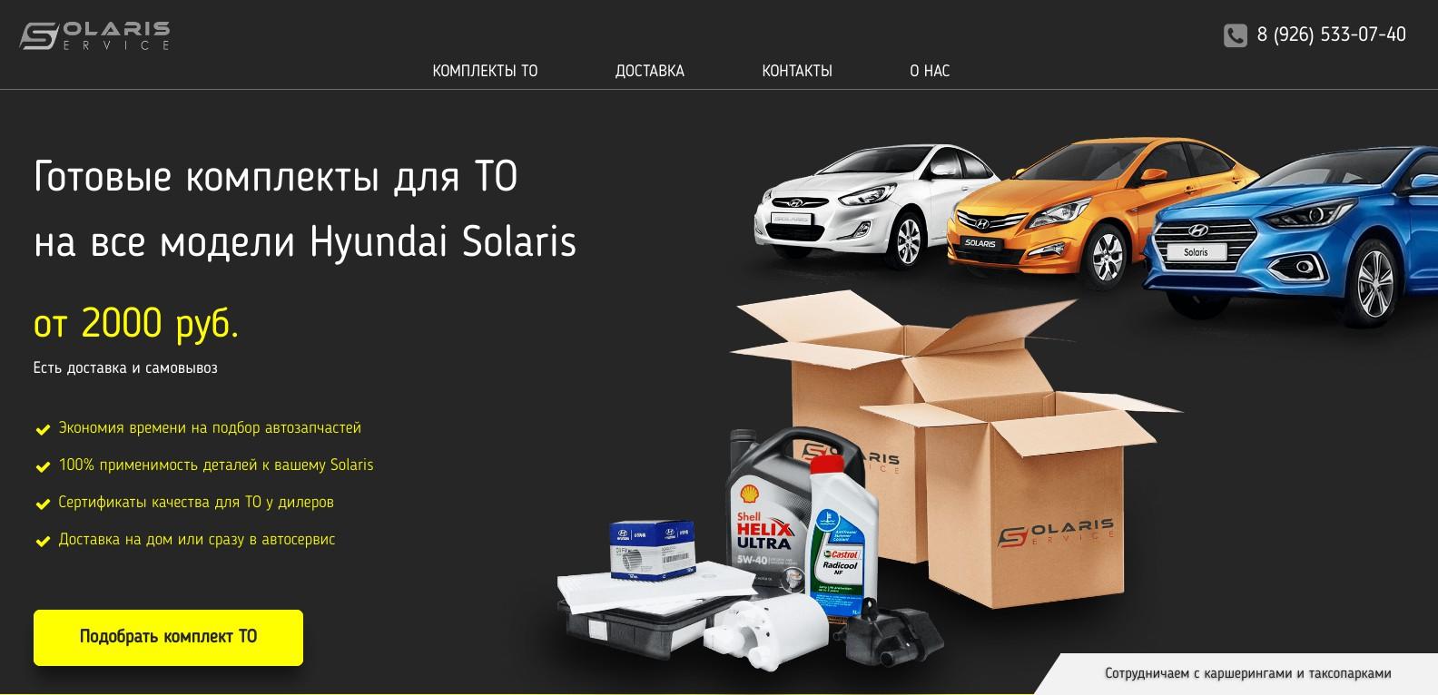 Solaris Service