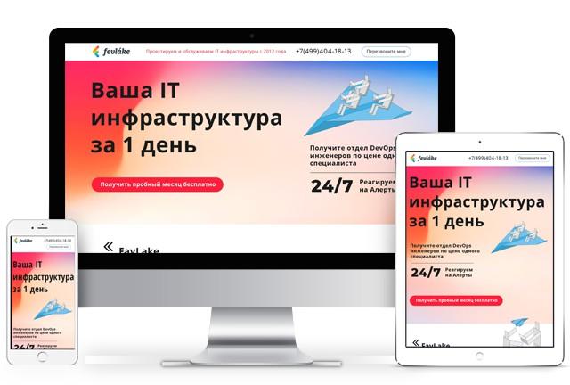 Разработка страницы сайта IT агентства