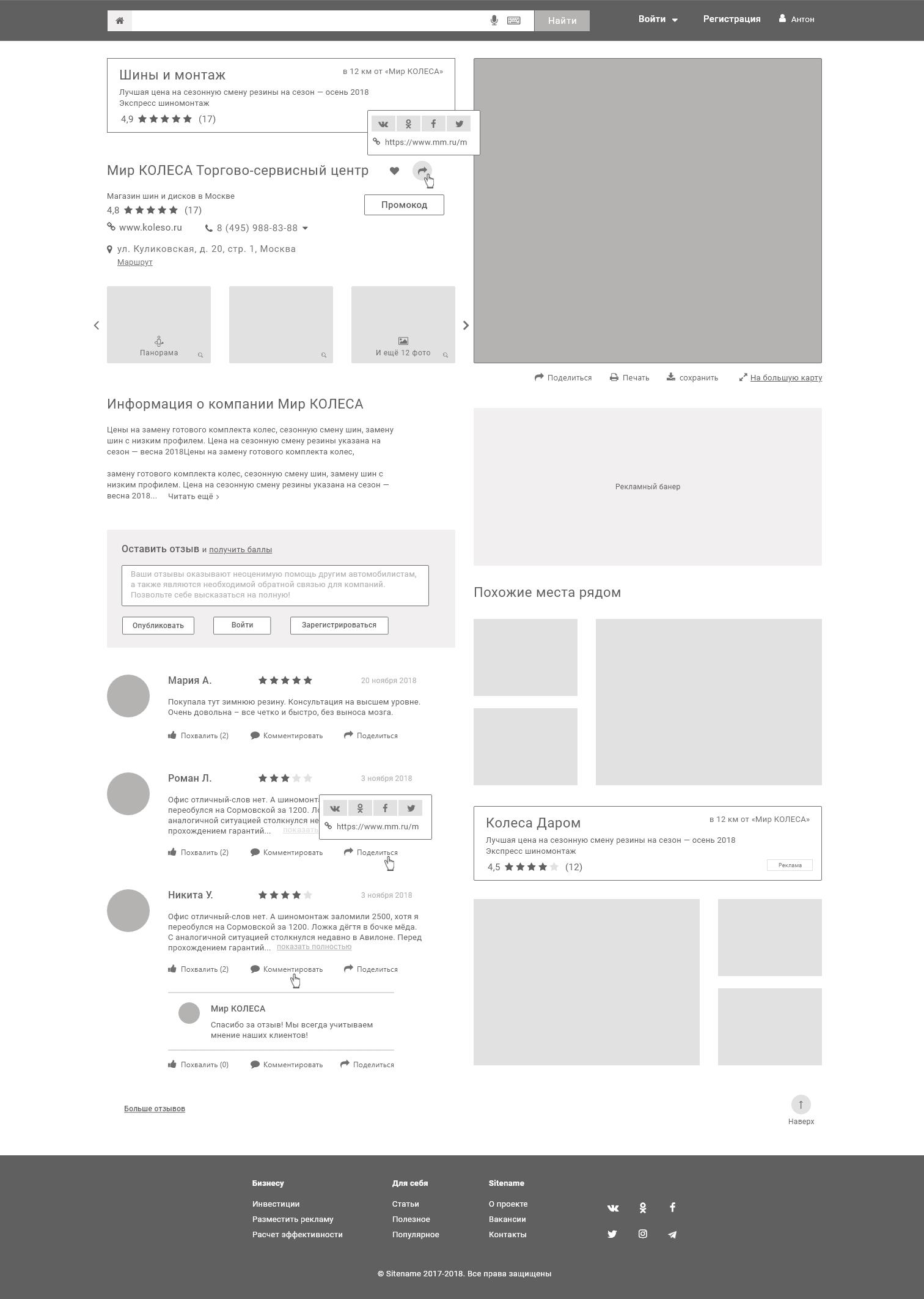 Разработка UI/UX для сервиса-поисковика компаний