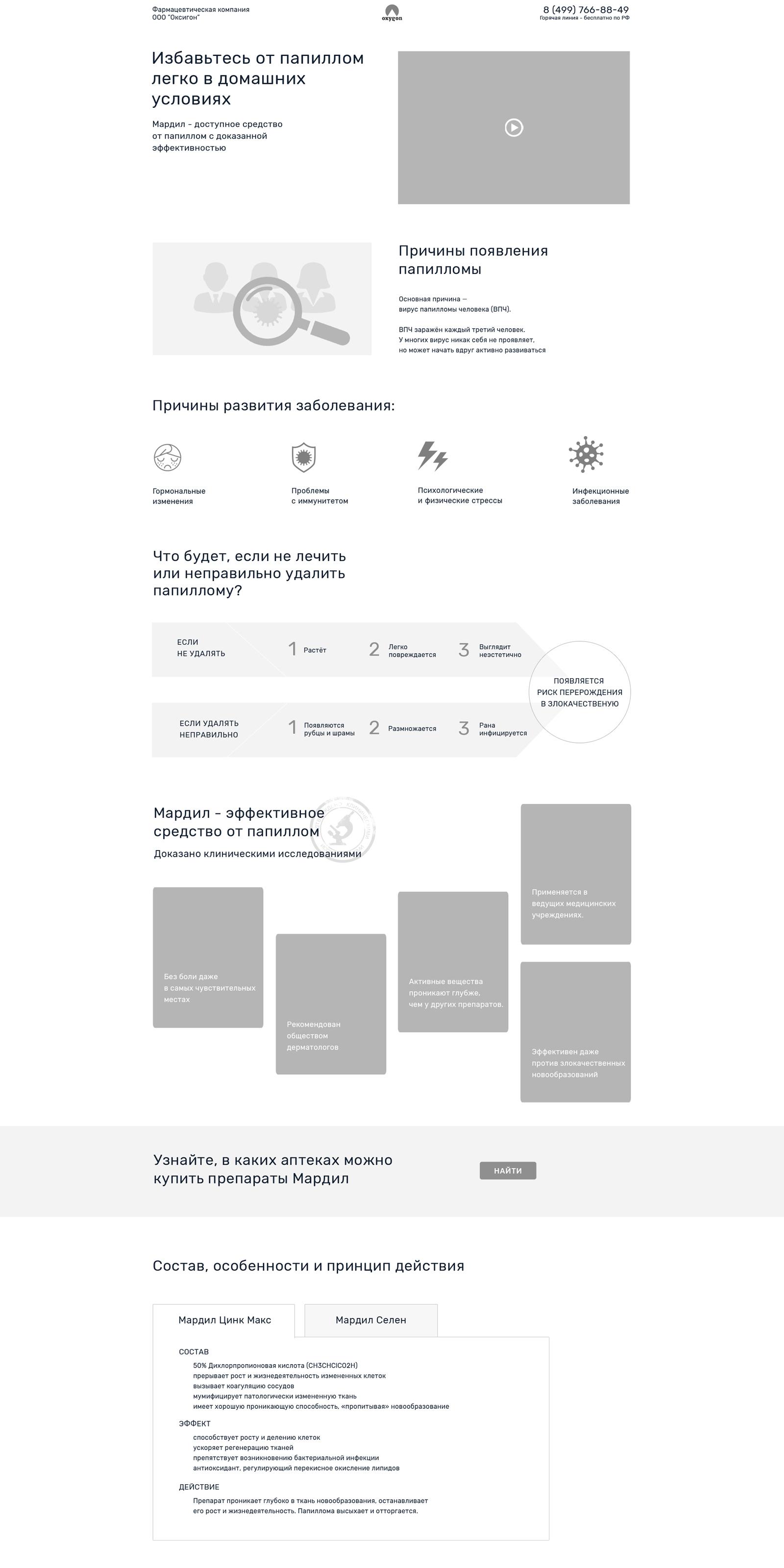Разработка прототипа Landing Page лекарственного средства