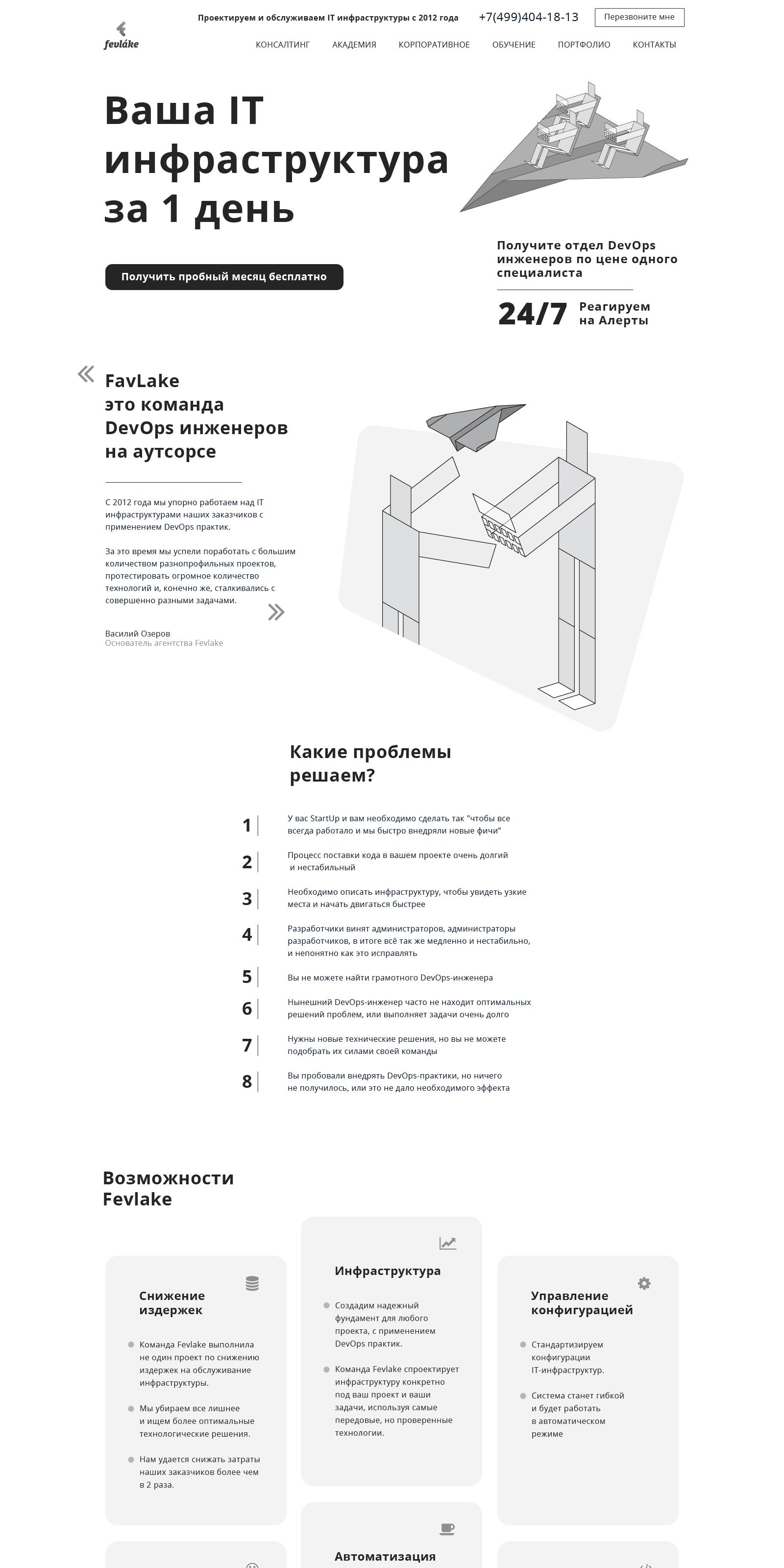 Прототип страницы сайта для IT-агентства